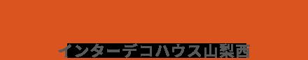 インターデコハウス山梨西(優プラン)|北欧風・南欧風・アメリカン輸入住宅